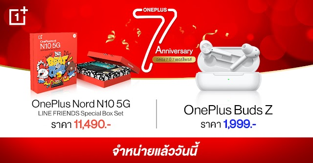 OnePlus จัดเซอร์ไพรส์สุดยิ่งใหญ่กับ OnePlus Nord N10 5G LINE FRIENDS Special Box Set เริ่มต้น 11,490 บาท พร้อมหูฟัง OnePlus Buds Z