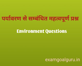 all-environment-gk-questions-in-hindi