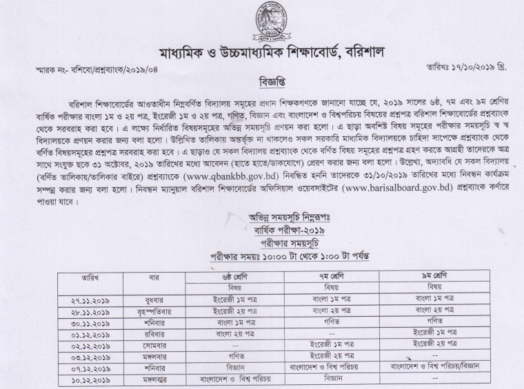 Barisal Education Board Class 6, 7, 9 Annual Final Exam 2019 Routine Download