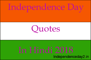 Happy independence day quotes in hindi 2018  india