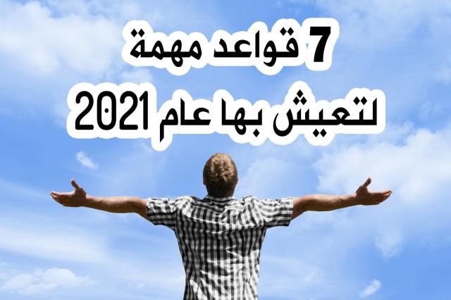 7 قواعد مهمة لتعيش بها عام 2021