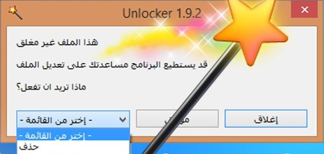 تحميل برنامج Unlocker لحذف الملفات المستعصية اخر اصدار