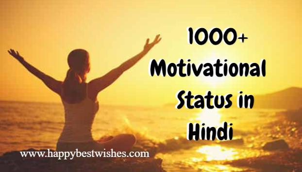 1000+ motivational quotes in hindi