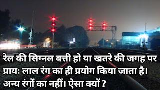 रेल की सिग्नल बत्ती हो या खतरे की जगह पर प्रायः लाल रंग का ही प्रयोग किया जाता है। अन्य रंगों का नहीं। ऐसा क्यों ?