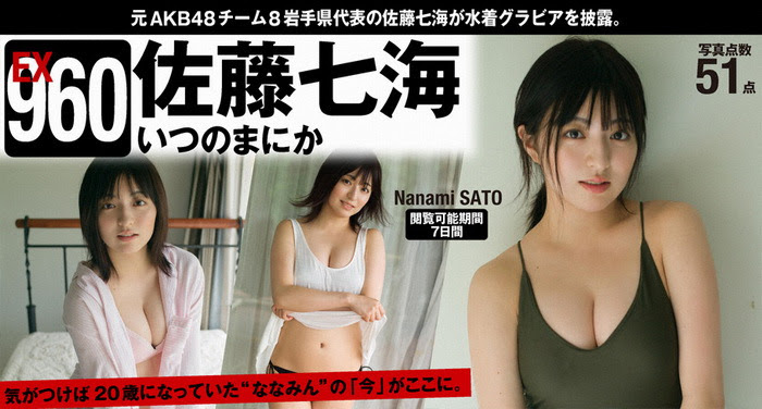 [WPB-net] Extra EX960 Nanami Sato 佐藤七海 & Before you know it いつのまにか
