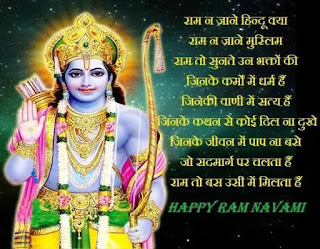 Ram Navami Quotes