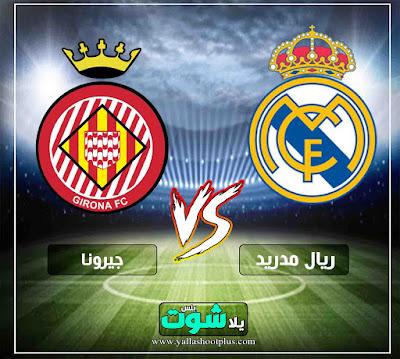 مشاهدة مباراة ريال مدريد وجيرونا بث مباشر الاسطورة اليوم 17-2-2019 في الدوري الاسباني