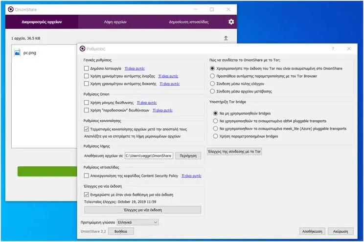 OnionShare :  Μοιράστε τα αρχεία σας ανώνυμα και με ασφάλεια