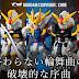 P-Bandai: FW Gundam Converge CORE: Gundam Wing EW Operation Meteor