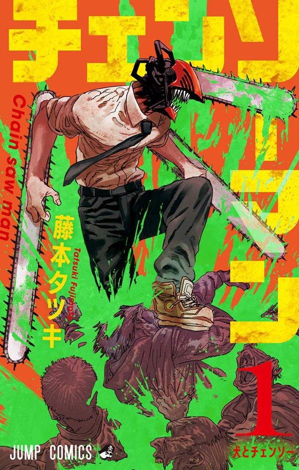 CHAIN SAW MAN (Chainsaw Man: チェンソーマン)