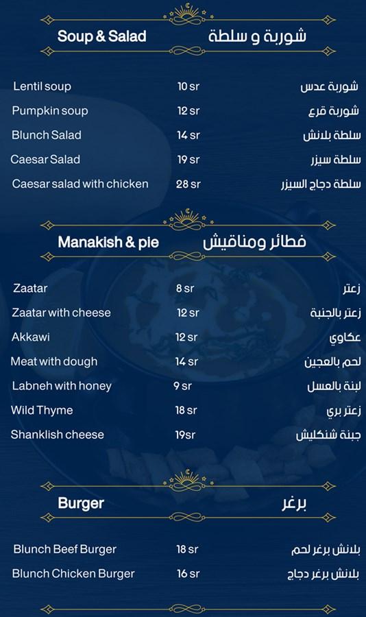 منيو مطعم بلانش