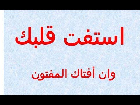 استفت قلبك ولو أفتاك وأفتوك المفتون موقع صفاء الإسلام