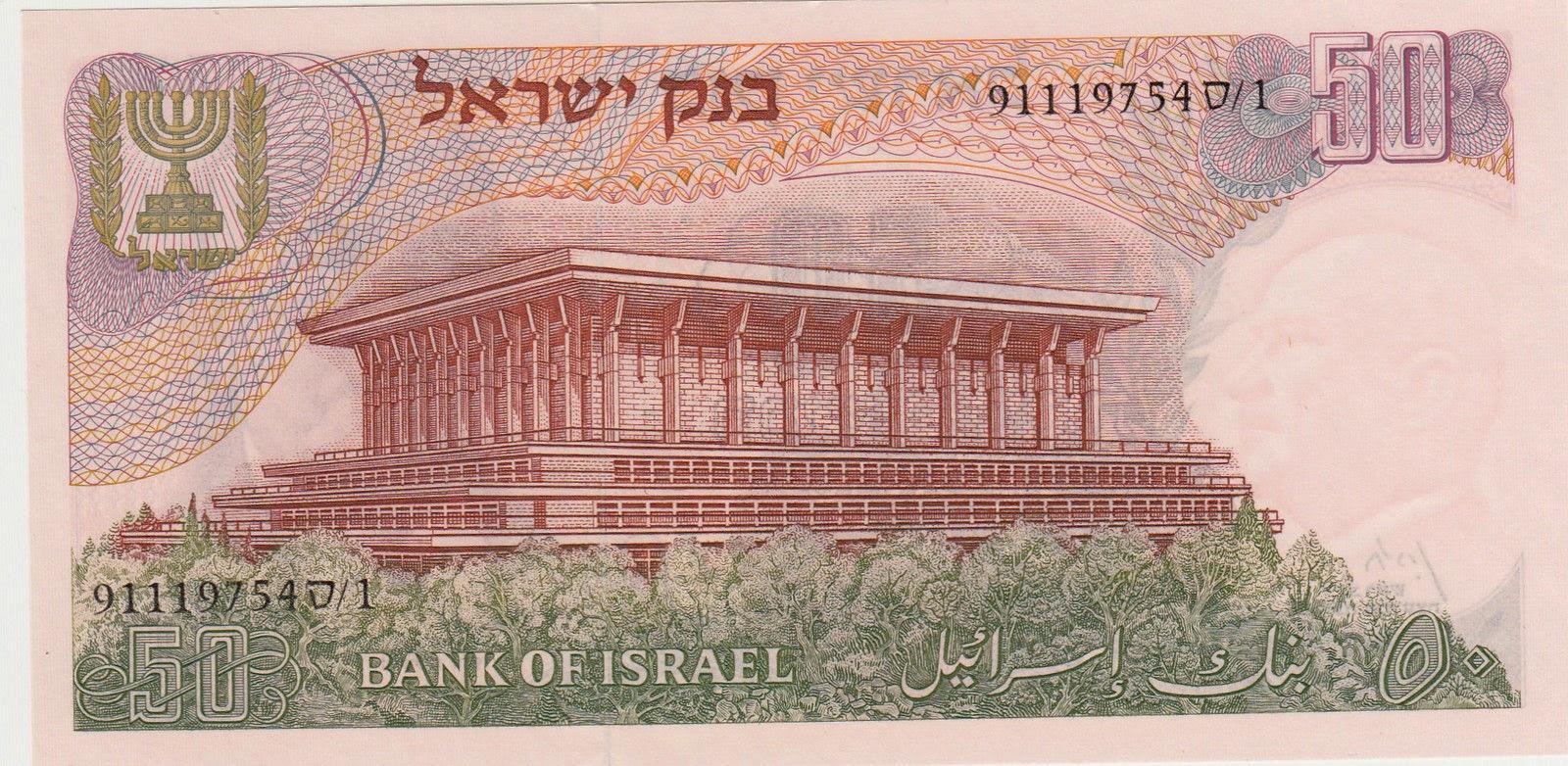 Israel Banknotes 50 Israeli Pounds 1968 Knesset Building in Jerusalem