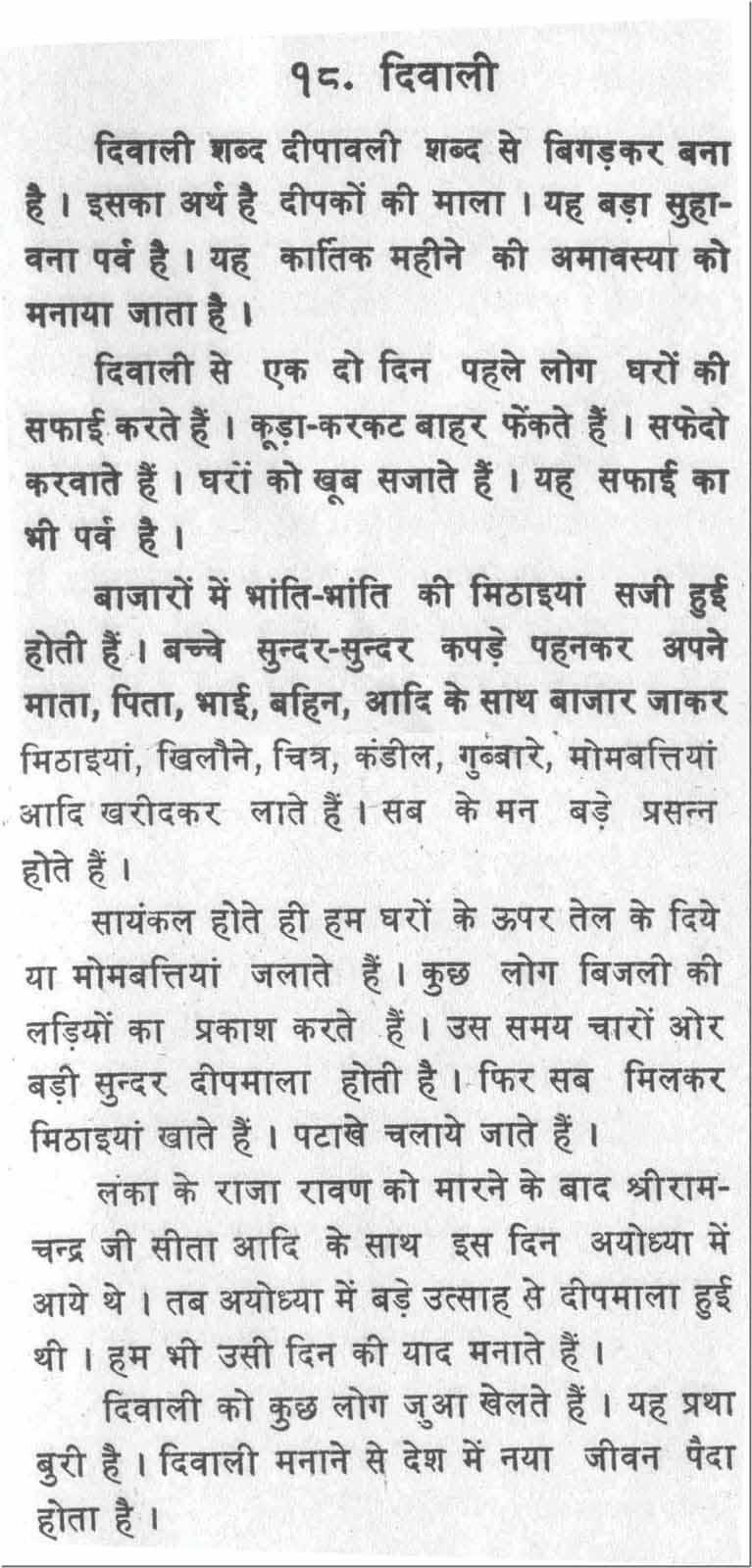 diwali essay wiki diwali essay hindi help leylia com essay on the place of religion in today