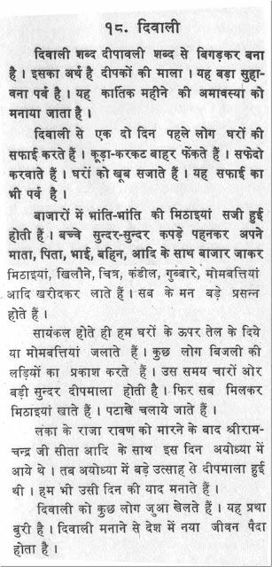 Happy Diwali Essay In Hindi | Essay On Diwali In Hindi 2016