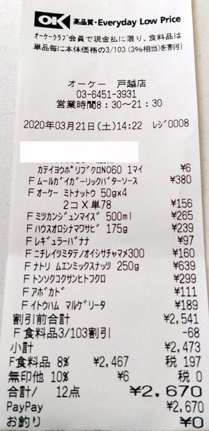 OK オーケー 戸越店 2020/3/21 のレシート