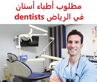 وظائف السعودية مطلوب أطباء أسنان في الرياض dentists
