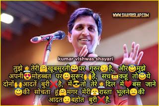 Is image main kumar vishwas ki sabse anokhi love shayari add ki hai