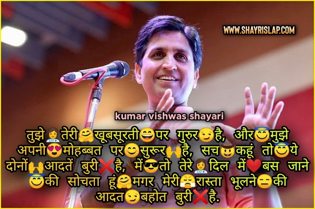 [99+] Best Kumar Vishwas Shayari in Hindi | for Shayari lovers |