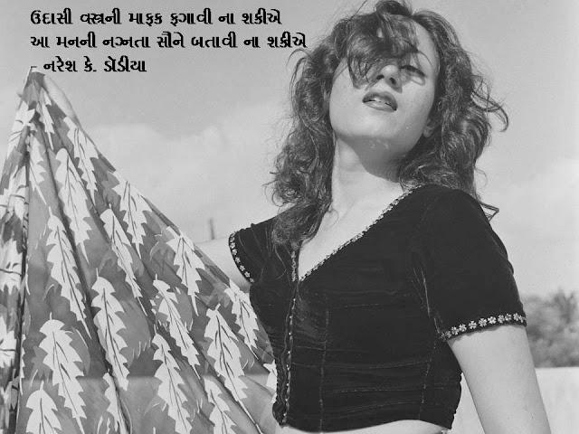 उदासी वस्त्रनी माफक फगावी ना शकीए Sher BY Naresh K. Dodia
