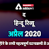 Current Affairs अप्रैल 2020: The Hindu Review   Download PDF Now