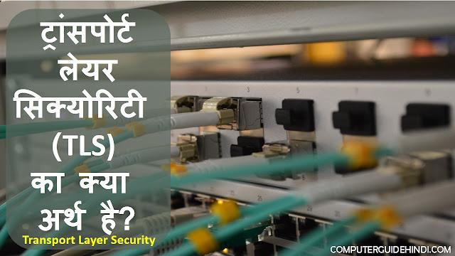 TLS in Hindi