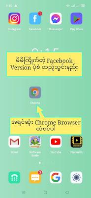 မိမိကြိုက်တဲ့ Facebook Version ပုံစံထည့်သွင်းနည်း