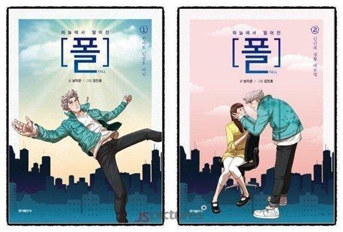 tvN改編人氣漫畫《天上掉下的保羅》由尹賢旻主演 8月播出