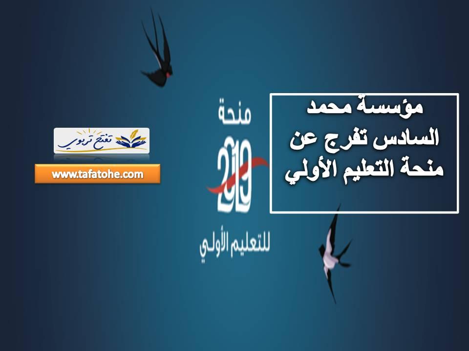 مؤسسة محمد السادس تفرج عن منحة التعليم الأولي