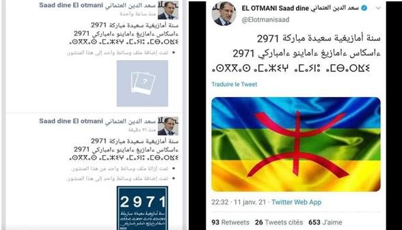 العلم الأمازيغي يحرج رئيس الحكومة