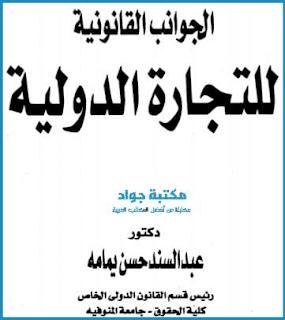 تحميل كتاب الجوانب القانونية للتجارة الدولية pdf-عبد السند حسن يمامة