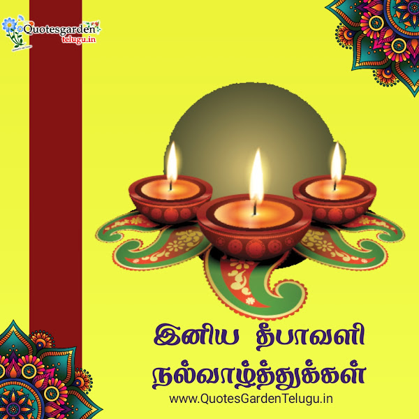best-Diwali-2020-wishes-quotes-greetings-kavithai-in-tamil