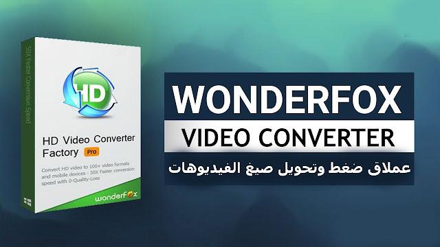 تحميل عملاق تحويل صيغ الفيديوهات وضغط حجم الفيديوهات HD Video Converter Factory Pro