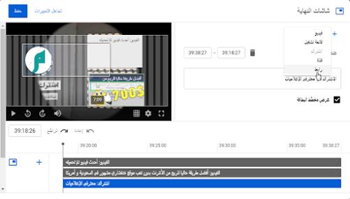 طريقة اضافة فيديوهات مصغرة على شاشة النهاية Outro