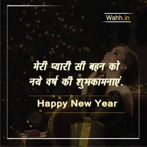 New Year Messages In Hindi  For Sister