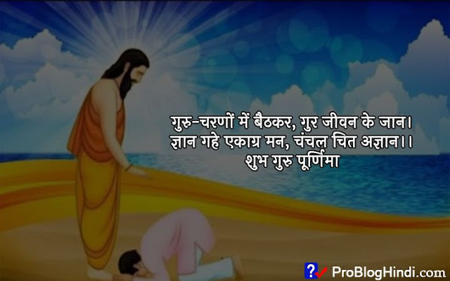 guru purnima images