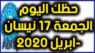 حظك اليوم الجمعة 17 نيسان-ابريل 2020