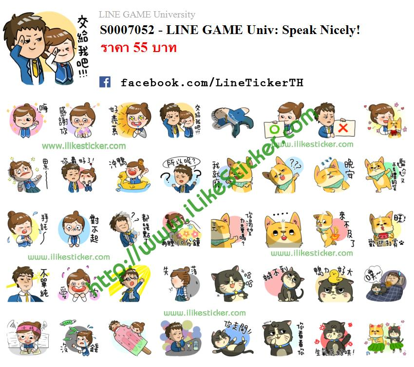 LINE GAME Univ: Speak Nicely!
