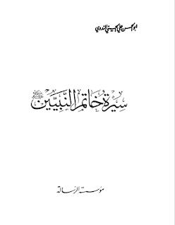 سيرة خاتم النبيين صلى الله عليه وسلم - أبو الحسن الندوي56