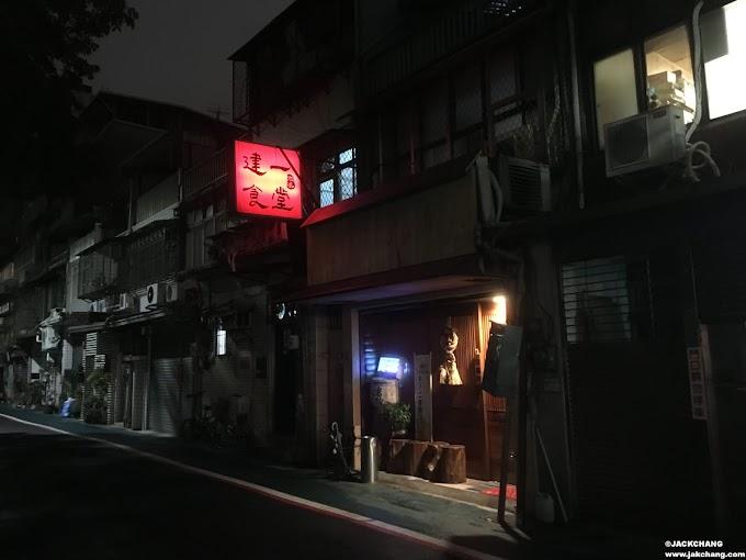 食|台北無菜單料理-微風健一食堂,NT$1000起跳