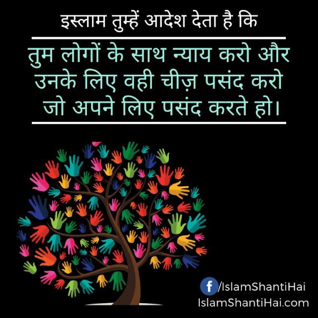 लोगों के साथ न्याय करो और उनके लिए वही चीज़ पसंद करो जो अपने लिए पसंद करते हो।इस्लाम की विशेषताएं | Quotes Status in Hindi Images by Ummat-e-Nabi.com