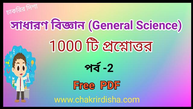 General Science In Bengali Free PDF