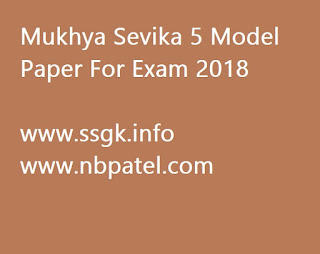 Mukhya Sevika 5 Model Paper For Exam 2018