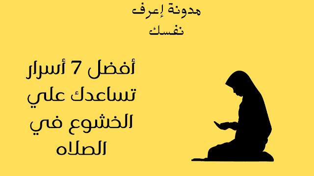 أفضل 7 أسرار تساعدك علي الخشوع في الصلاه