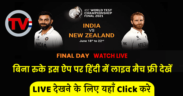 Watch Free Live IND vs NZ WTC 2021 Final Match