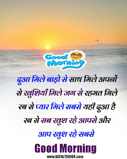 Good morning shayari image 2021good morning image in hindi shayari| good night love shayari| good morning shayari photos
