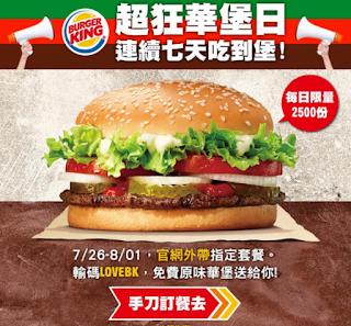 【漢堡王】超狂華堡日,連續七天吃到堡