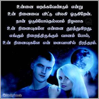 Tamil sad love quotes