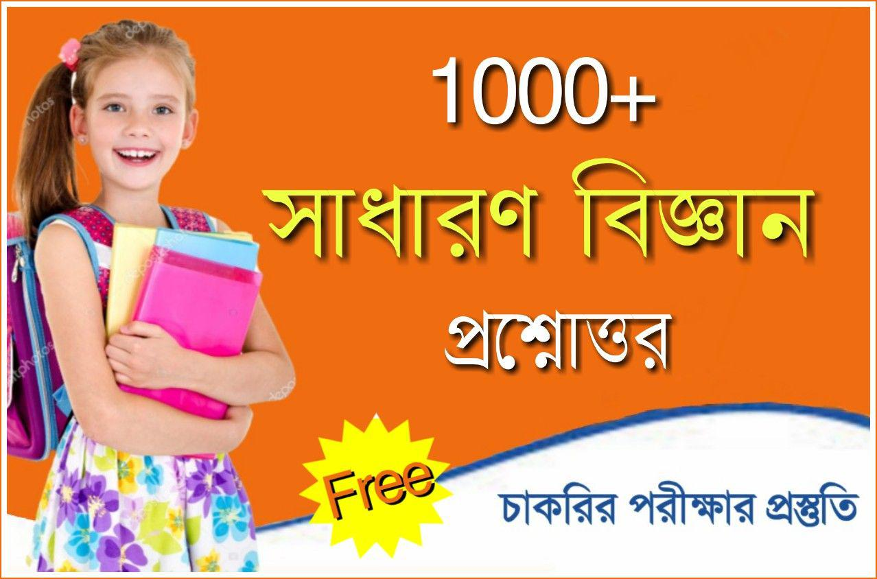 1000+ Bengali General Science Questions Answers PDF for PSC Clerk and Railway Exams
