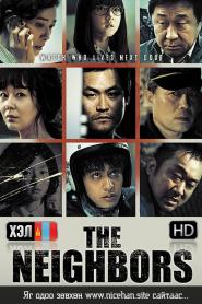 The Neighbors (2012) HD | Монгол хэлээр